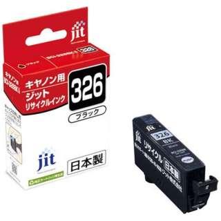 JIT-C326B キヤノン Canon:BCI-326BK ブラック対応 ジット リサイクルインク カートリッジ JIT-KC326B ブラック