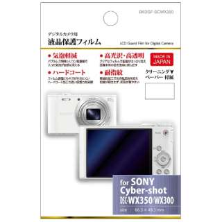 液晶保護フィルム(ソニー サイバーショット WX350/WX300専用) BKDGF-SCWX350【ビックカメラグループオリジナル】