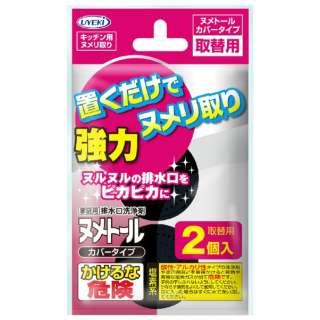 【ヌメトール】カバータイプ取替え用 2個入