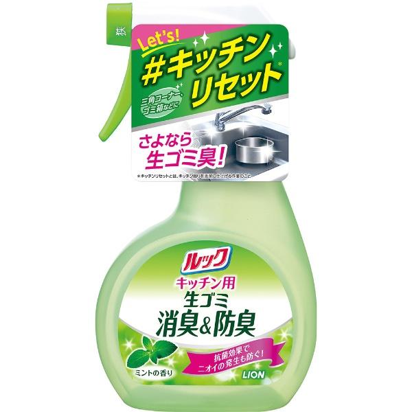 ルック キッチン用 生ゴミ消臭&防臭スプレー 300ml