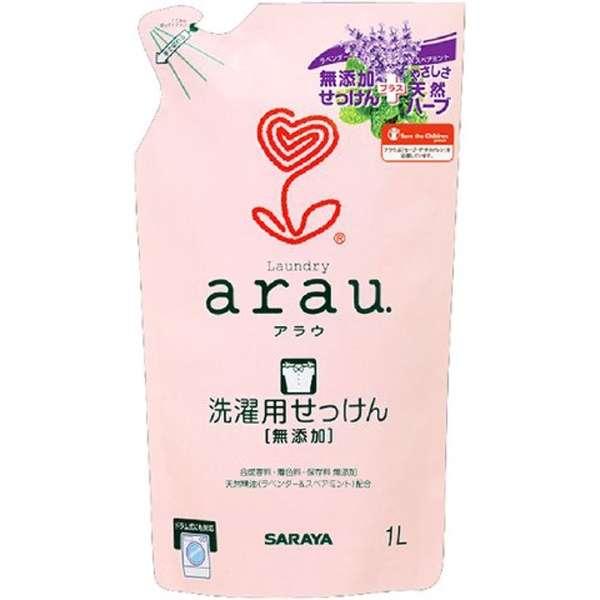 arau(アラウ)洗濯用せっけん (1000ml)〔衣類洗剤〕