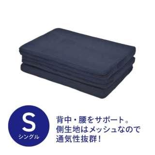 ドリームフィット高反発敷ふとん シングルサイズ(100×200×9cm)【日本製】