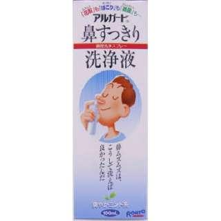 アルガード鼻すっきり洗浄液 (100ml)医薬部外品
