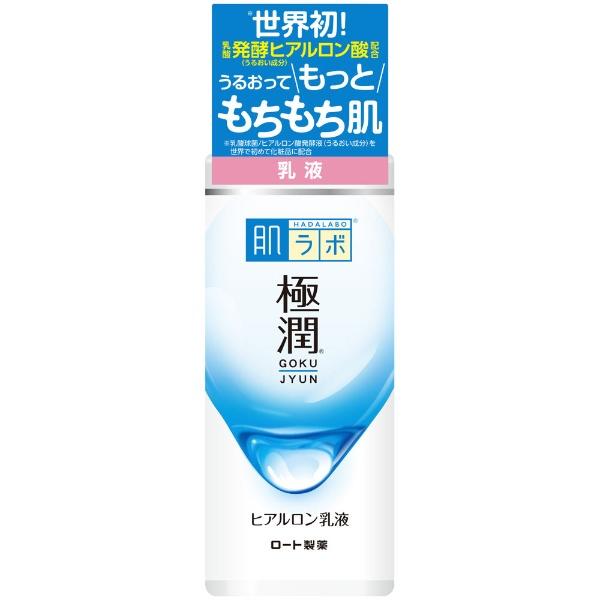 肌研 極潤 ヒアルロン乳液 140ml