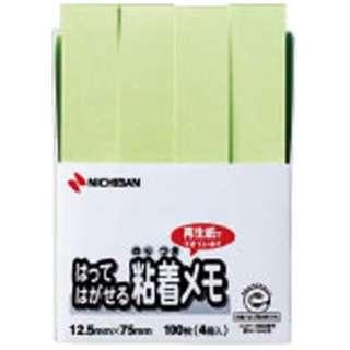 ポイントメモ[再生紙シリーズ]ふせんタイプ(100枚×4冊入/グリーン) F-3G