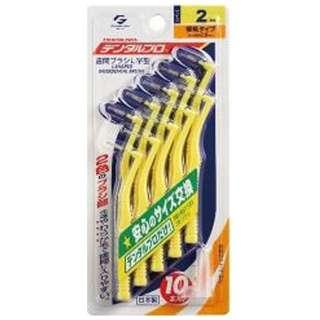 デンタルプロ L字型歯間ブラシ サイズ2(SS)〔歯間ブラシ〕