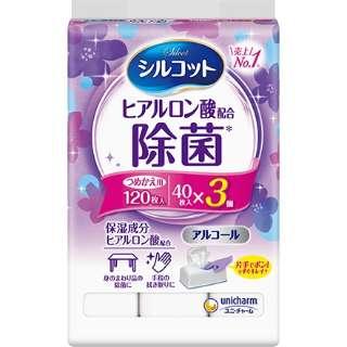 シルコットウェットティッシュ 除菌アルコールタイプ つめかえ用 40枚入×3個(120枚入)