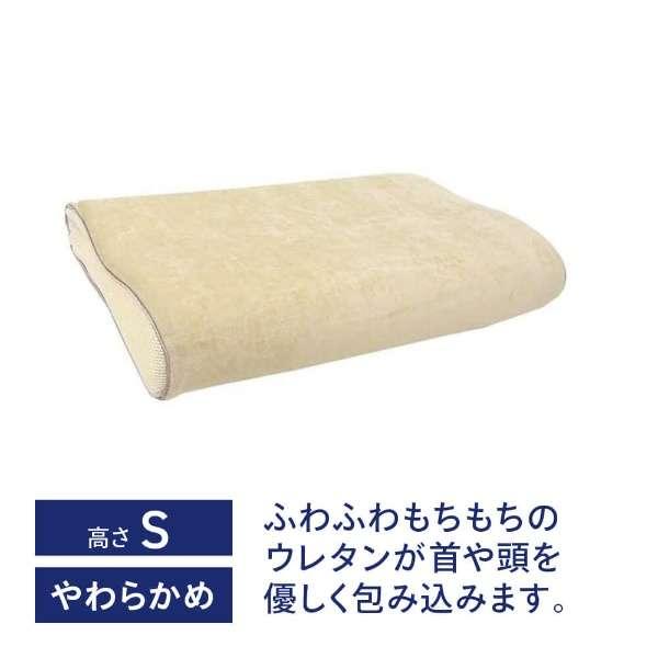 U.PILLOW ソフト アイボリー S (使用時の高さ:約2-3cm)【日本製】