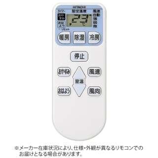純正エアコン用リモコン(RAR-3J1) RAS-N22V-044