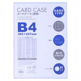 カードケース(硬質) B4 CHB-401