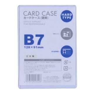カードケース(硬質) B7 CHB-701