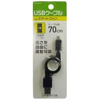 [micro USB]充電USBケーブル (リール~70cm・ブラック)BKS-UCRSP07K [0.1~0.7m]