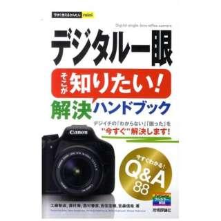 【単行本】デジタル一眼そこが知りたい!解決ハンドブック 今すぐわかる!Q&A88