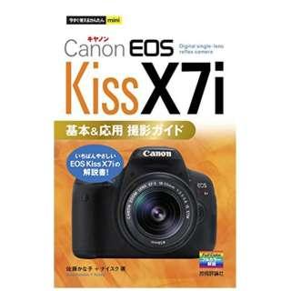 【単行本】今すぐ使えるかんたんmini Canon EOS Kiss X7i 基本&応用 撮影ガイド