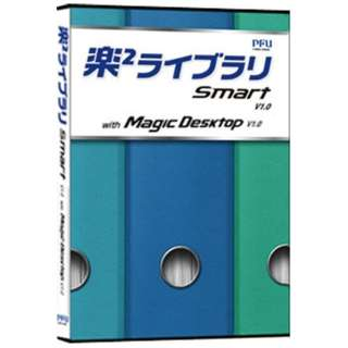 〔Win版〕 楽2ライブラリ Smart V1.0 with Magic Desktop V1.0