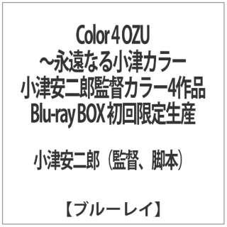 Color 4 OZU~永遠なる小津カラー 小津安二郎監督カラー4作品 Blu-ray BOX 初回限定生産 【ブルーレイ ソフト】