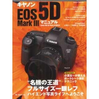 キヤノンEOS 5D MarkIII マニュ
