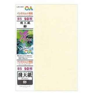 OA用和紙 飛天紙[B5サイズ/50枚] モリ709 冴SAE 卵