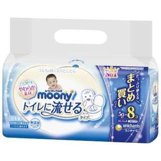 moony(ムーニー) おしりふき トイレに流せるタイプ やわらか素材 つめかえ用 50枚×8個 〔おしりふき〕