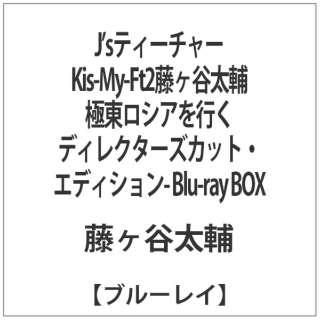 J'sティーチャー Kis-My-Ft2藤ヶ谷太輔 極東ロシアを行く ―ディレクターズカット・エディション― Blu-ray BOX 【ブルーレイ ソフト】
