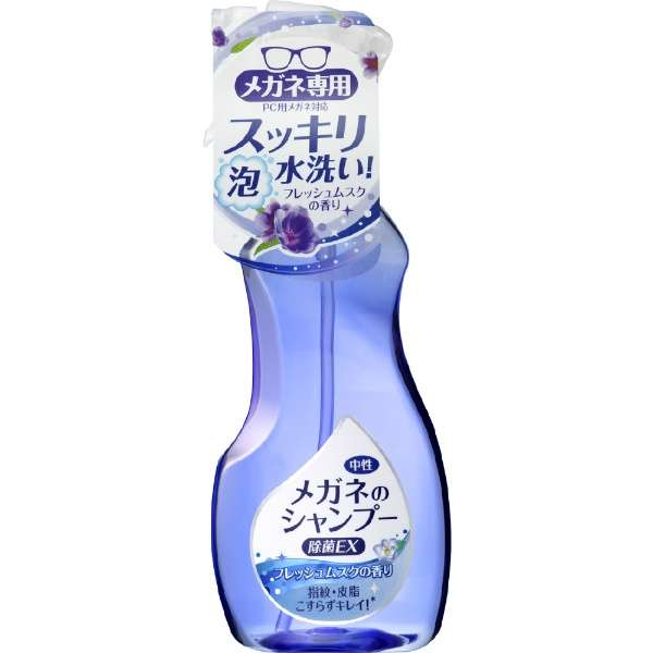 メガネのシャンプー 除菌EX 200ml(フレッシュムスク)