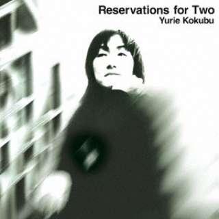 国分友里恵/Reservations for Two +1 【CD】