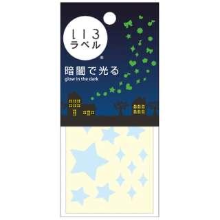 ひかるいろラベル[星型/ブルー](名刺サイズ:1シート) ML107