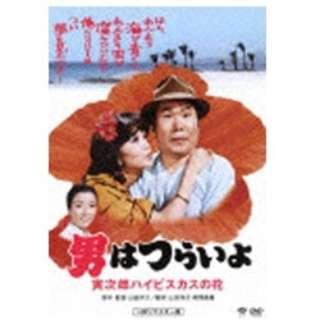 男はつらいよ 寅次郎ハイビスカスの花 【DVD】