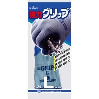 No360強力グリップ Lサイズ ブルー NO360L