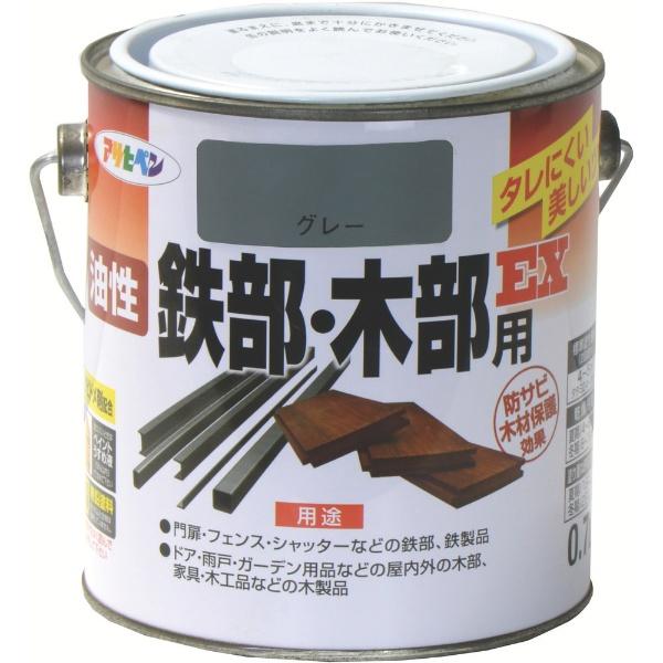 油性鉄部・木部用EX0.7L グレー 580221