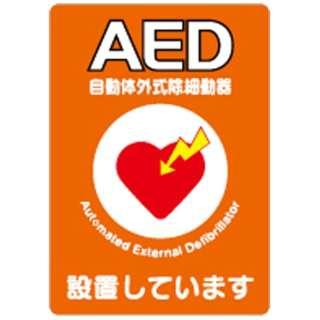 AEDサインボード Y260A