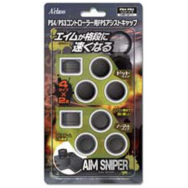 PS4/PS3コントローラー用FPSアシストキャップ AIM SNIPER【PS4/PS3】