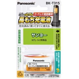 コードレス子機用充電池 BK-T315