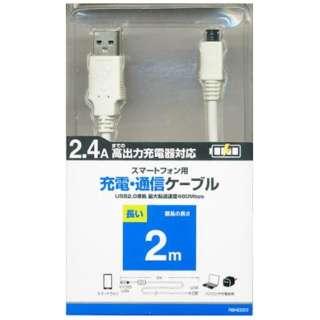 [micro USB]USBケーブル 充電・転送 (2m・ホワイト)RBHE223 [2.0m]