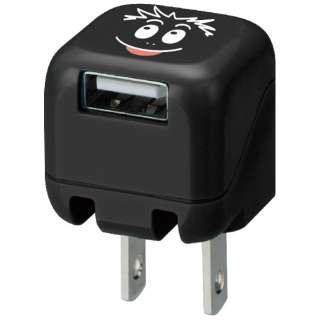スマホ用USB充電コンセントアダプタ(Barbapapa バーバモジャ) GH-AC-U1BB-MJ ブラック