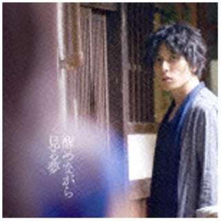 堂珍嘉邦/醒めながら見る夢 完全限定生産盤 【CD】