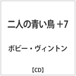 ボビー・ヴィントン/二人の青い鳥 +7 【CD】