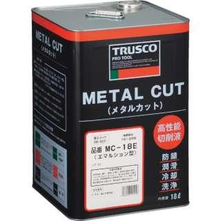 メタルカット エマルション 18L MC15E