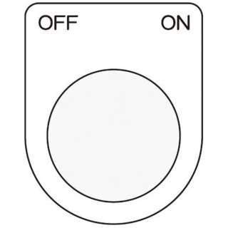 押ボタン/セレクトスイッチ(メガネ銘板) OFF ON 黒 φ30.5 P3043