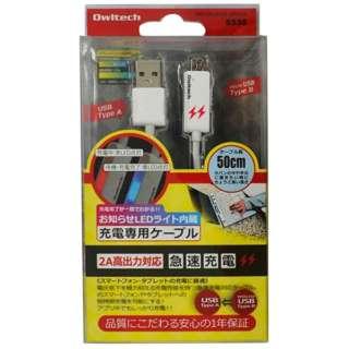 タブレット/スマートフォン対応[USB microB] 充電USBケーブル 2A (50cm・ホワイト) OWL-CBJ5(W)L-SP/U2A