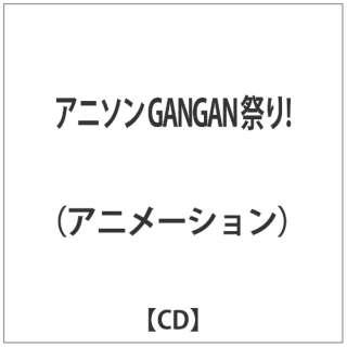 (アニメーション)/アニソン GANGAN 祭り! 【CD】