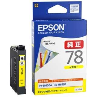 ICY78 純正プリンターインク ビジネスインクジェット(EPSON) イエロー