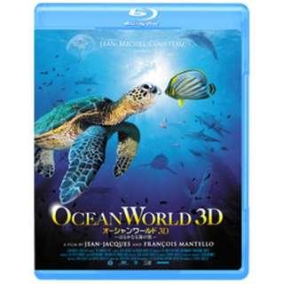 オーシャンワールド3D ~はるかなる海の旅~ スペシャル・プライス 【ブルーレイ ソフト】