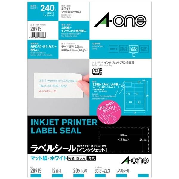インクジェットプリンタラベル(A4サイズ・12面標準・20シート) 28915