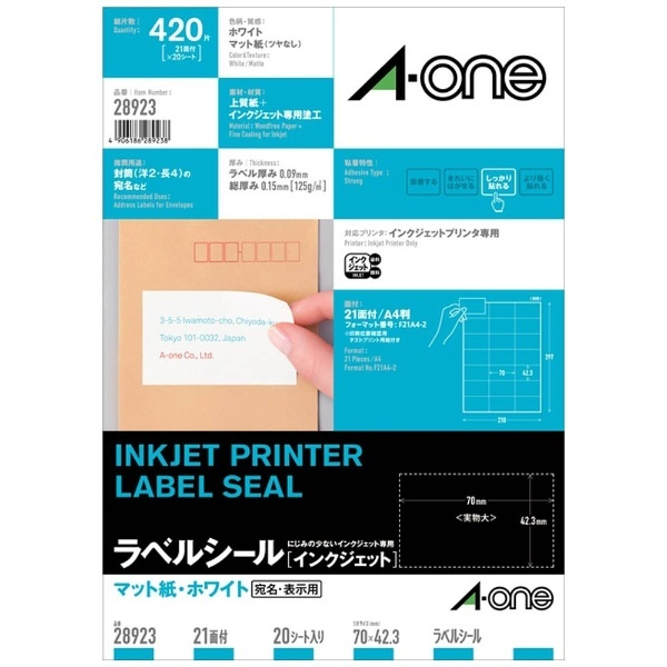 インクジェットプリンタラベル(A4サイズ・21面・20シート) 28923