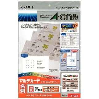 マルチカード 名刺 100枚 (A4サイズ 10面×10シート) 白無地 51002