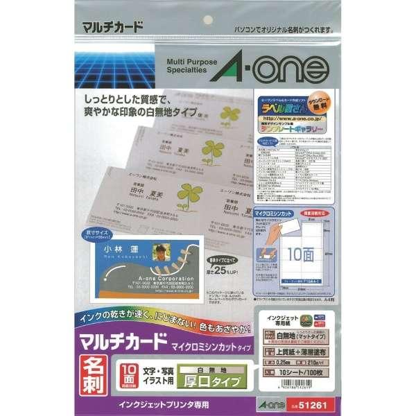 〔インクジェット〕 マルチカード 名刺 100枚 (A4サイズ 10面×10シート) 白無地 51261