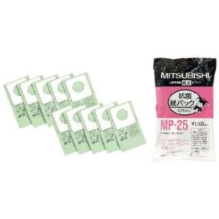 【掃除機用紙パック】 (10枚入) ハンディ・スティックタイプクリーナー専用 抗菌紙パック MP-25