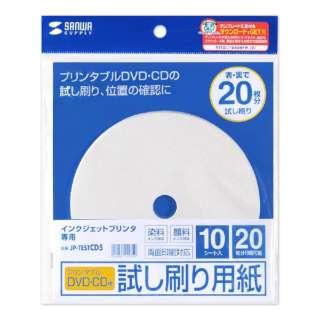 インクジェットプリンタブルCD-R用試し刷り用紙(10枚) JP-TESTCD5