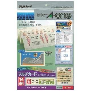 〔インクジェット〕 マルチカード 名刺 100枚 (A4サイズ 10面×10シート・ソフトアイボリー)  51267